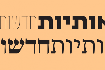 Typotheque: A new Hebrew font collection